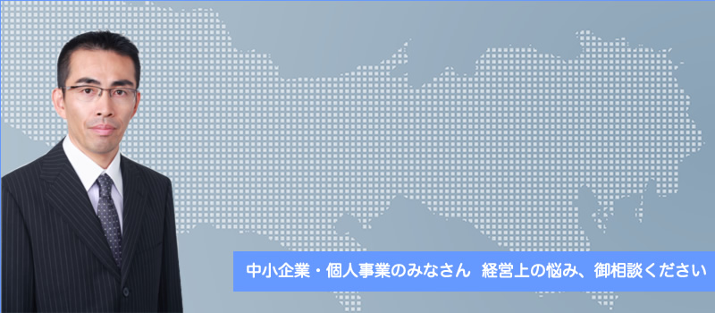 西原弘二税理士